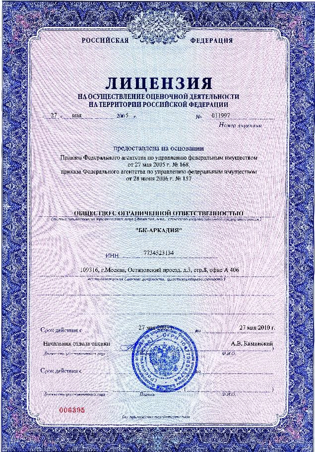 лицензия оценщика недвижимости